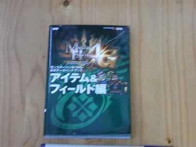 【小蕙館】日文攻略(3DS)MONSTER HUNTER 4G 魔物獵人4G ~ 道具知識書