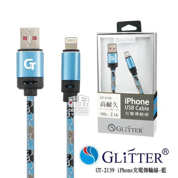 【飛兒】Glitter 宇堂 GT-2139 iPhone USB充電傳輸線 充電線 快速充電 (G)