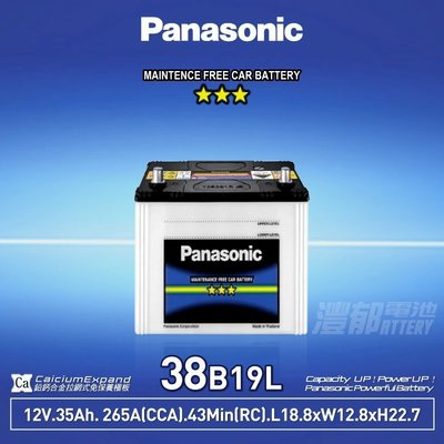 『灃郁電池』Panasonic 國際牌汽車電池 免保養 38B19L