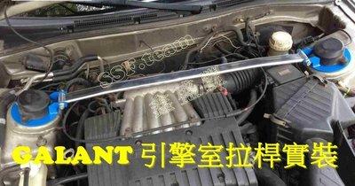 三菱 GALANT / 雞蛋 專用 旗艦型 寬版加強型鋁合金引擎室拉桿 / 平衡桿