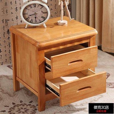 【促銷免運】床頭櫃實木現代中式臥室簡約儲物櫃小號收納櫃整裝原木床邊櫃-【傑克3C店】