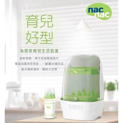 限時超低特價~全新代購nac nac 觸控式消毒烘乾鍋 T1,奶瓶消毒鍋(現貨)