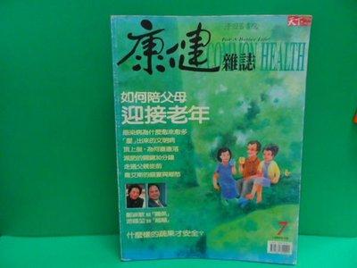 大熊舊書坊-天下康健雜誌7期 如何陪父母迎接老年 游錫堃談「超越」 -17