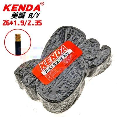 【KENDA 26*1.9/ 2.35 美嘴 A/ V】(單個價) 內胎 建大 台灣製 玩色單車 新北市