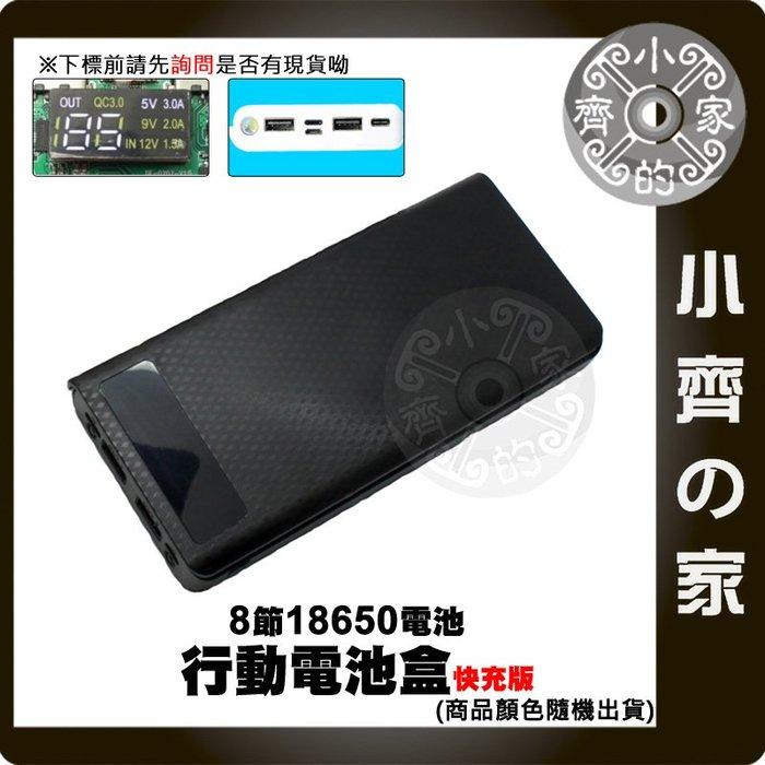 MP-02 免焊 8節 18650鋰電池 USB 5V 3A行動電源盒 支援QC3.0 Type C 雙向快充 小齊的家