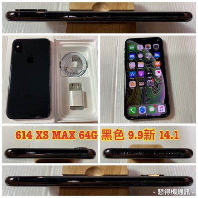 iPhone XS Max 64G 黑色 6.5吋 9成9新 附盒裝配件 IOS 14.1 【歡迎舊機交換折抵】614