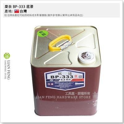 【工具屋】*含稅* 慶泰 BP-333 底漆 10kg桶裝 PU底漆 水泥素地滲入接著用 PU防水材 台灣製