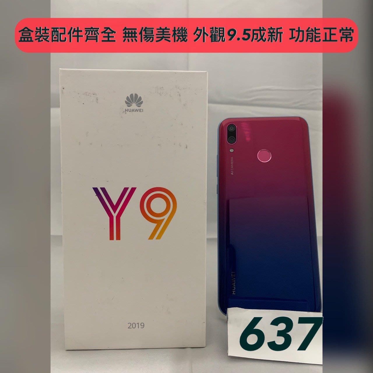 【承靜數位】二手機 華為 Y9 紫色 4+64G 外觀9.5成新 功能正常 可中古手機交換 高雄實體店面 637