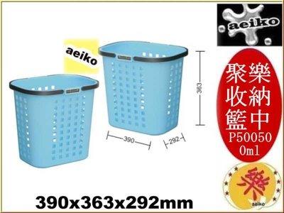 P5-0050 (中)聚樂收納籃 洗衣籃 收納籃 玩具籃 6入 P50050 直購價 aeiko 樂天生活倉庫