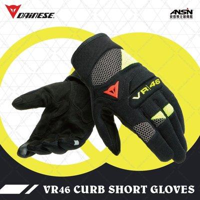 [安信騎士]DAINESE VR46 CURB SHORT GLOVES 手套