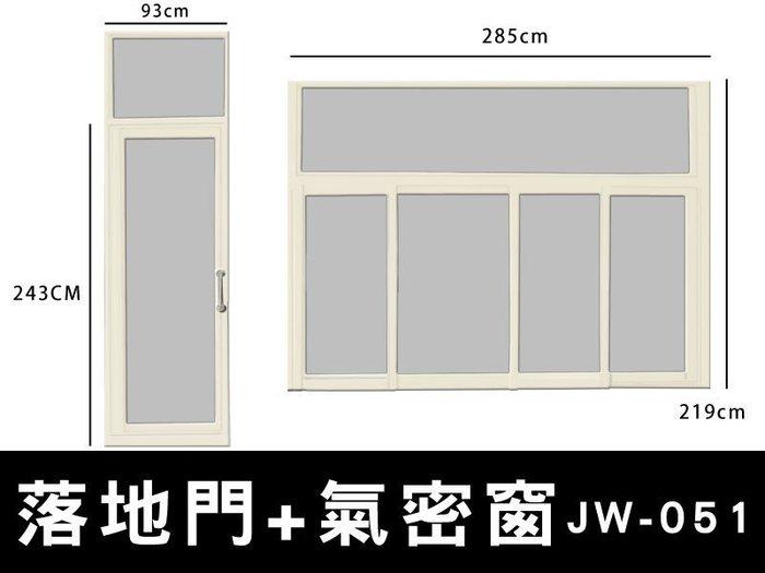JW-051 氣密門+窗  採光罩 鋁門窗 鋁窗  快速捲門, 折疊紗窗 三合一門 原廠貨 正新 大和賞