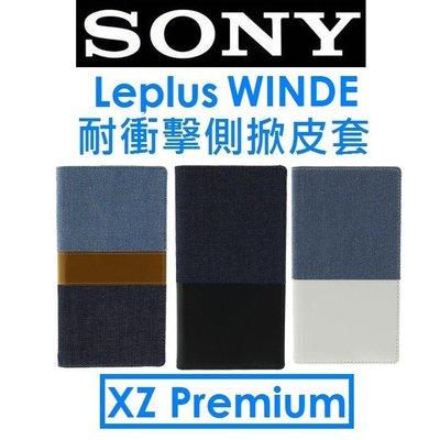 【LEPLUS】SONY XZP / XZ Premium「WINDE」耐衝擊側掀皮套/側翻皮套(3款) 日本原裝現貨