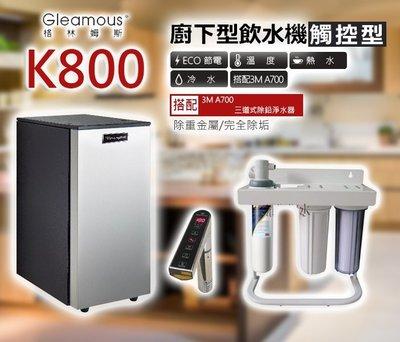 刷卡價【清淨淨水店】Gleamous K800廚下雙溫加熱器/觸控龍頭+3M A700超值價20800元。