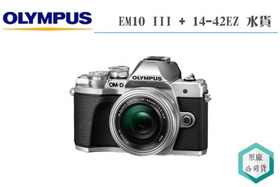 《視冠 高雄》OLYMPUS OM-D E-M10 MARK III + M14-42EZ 相機  單眼 4K 水貨平輸