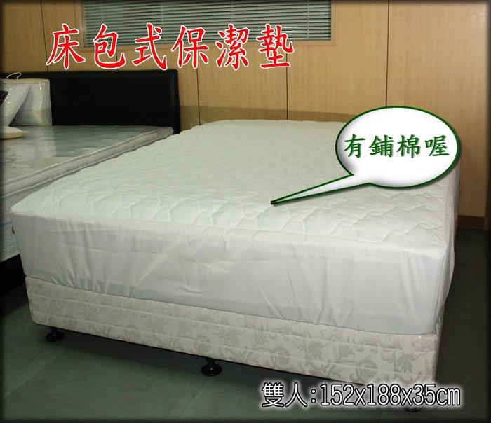 【偉儷床墊工廠】【床包式保潔墊】加高型~35公分以內床墊適用~雙人