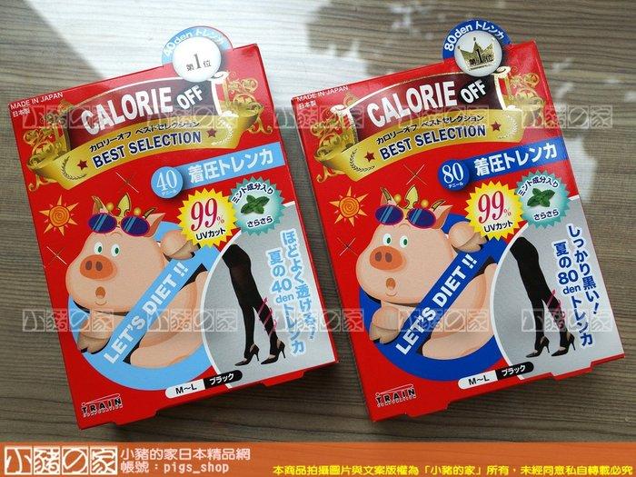 【小豬的家】Calorie Off~日本卡路里小豬襪系列-夏日UV CUT+薄荷成分踩腳褲(80/40DEN)日本製