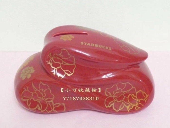 《全新收藏品》星巴克 Starbucks 2013 新年 生肖系列 蛇年撲滿 蛇年招財存錢筒