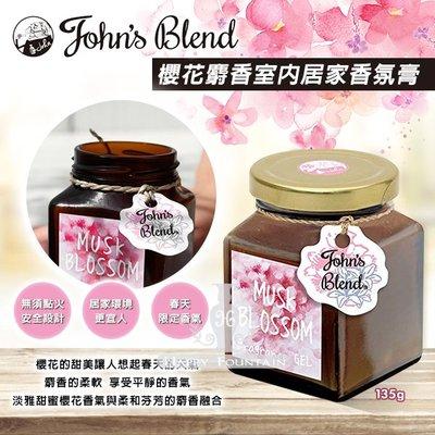 **幸福泉** 日本 John's Blend【R4757】櫻花麝香室內居家香氛膏 135g.特惠價$199