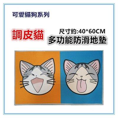 三寶家飾~搞怪貓 可愛貓狗系列多功能吸水踏墊 ,尺寸約40*60CM 腳踏墊/地墊/吸水腳踏墊/門墊 /地毯/寵物墊