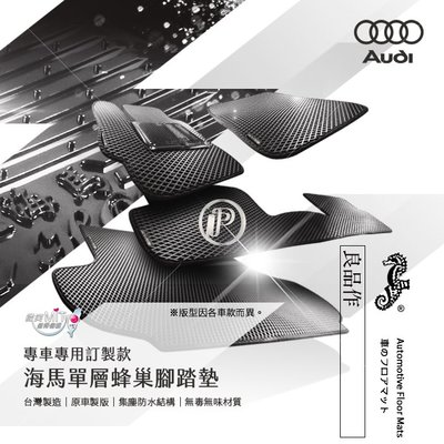 破盤王 台南 ㊣台灣製 海馬【全車款】蜂巢式 腳踏墊 奧迪 AUDI Q2 Q3 Q5 SQ5 Q7 駕駛座+副駕駛座+後乘客座+後廂墊 量身訂做 防水 脚踏墊
