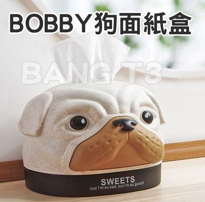 BOBBY狗面紙盒 卡通 波比狗造型衛...