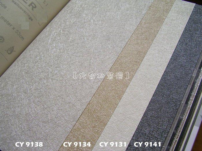 【大台北裝潢】CY國產現貨壁紙* FAVELA 毛絲面素色(4色) 每支580元