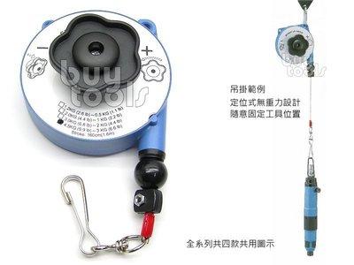 買工具-無重力式 省力型彈簧吊車3.0~4.5Kg,定位式 定點式類煞車功能,生產線吊氣動起子電動工具,台灣製造「含稅」