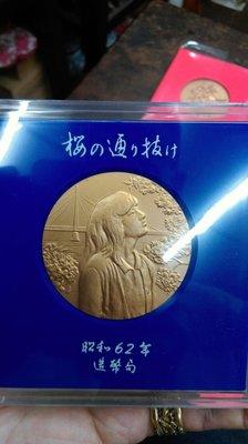 大草原典藏,日本老銅章