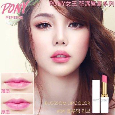 bobo愛漂亮 現貨在台 韓國PONY女王花漾唇膏4.5g #04浪漫粉