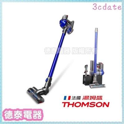 可議價~THOMSON【SA-V03D】湯姆盛 直立/手持兩用無線吸塵器【德泰電器】