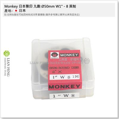 """【工具屋】*含稅* Monkey 日本猴印 丸駒 Ø50mm W1"""" - 8 英制 1英吋 螺絲攻 攻牙器 外牙 日本製"""