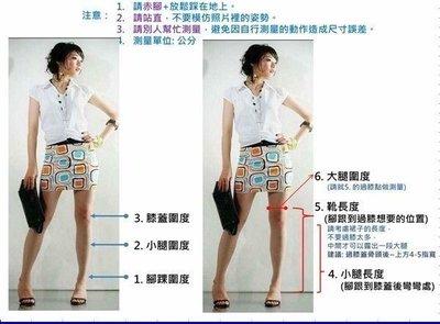 過膝長靴的測量示意圖