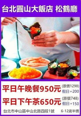 【展覽優惠券】圓山大飯店 松鶴廳 平日下午茶券680/午晚餐券980~自助吃到飽
