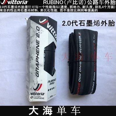 維多利亞/VITTORIA RUBINO PRO公路車開口折疊真空外胎 輪胎 管胎