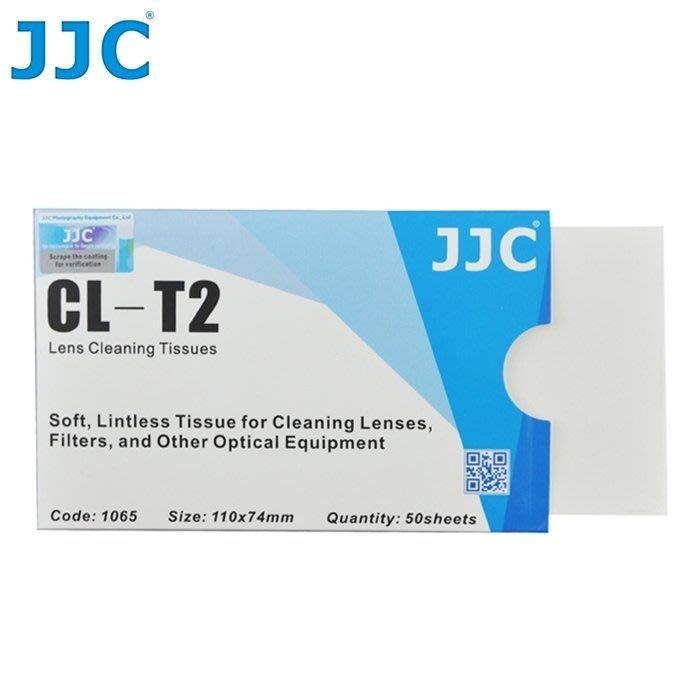 我愛買#JJC鏡頭拭鏡紙CL-T2(50頁/本)MCUV濾鏡拭鏡紙保護鏡拭鏡紙擦拭紙鏡頭紙擦鏡紙保護鏡清潔紙吸水紙除塵紙