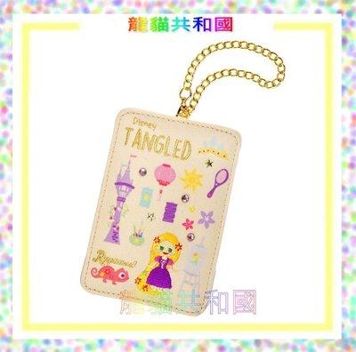 ※龍貓共和國※最新 日本迪士尼DISNEY《Rapunzel樂佩 刺繡伸縮證件夾 悠遊卡票卡夾 》生日情人聖誕節禮物