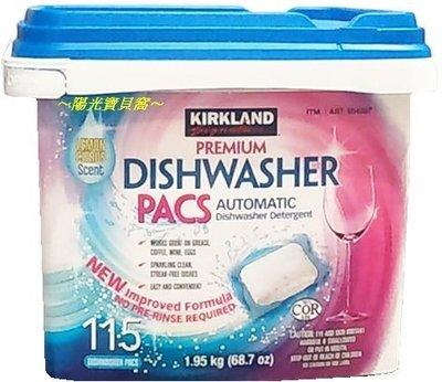 ☆陽光寶貝窩☆ COSTCO 好市多代購 KIRKLAND 洗碗機專用清潔錠 檸檬香味 115入/盒 *特價*