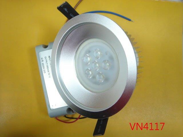 【全冠】20W/5500K 6顆燈 白光LED筒燈 崁燈 庭園燈 投射燈 110V~220V (VN4117)