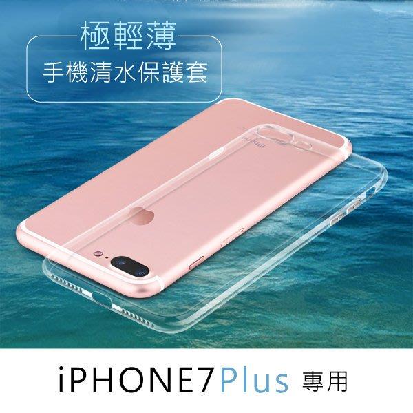 手機配件 極輕薄手機清水保護套 iPHONE7 Plus手機殼 保護貼  矽膠套 果凍套 包膜【PCI017】收納女王