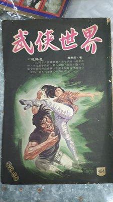 《武俠世界》954期 古龍 黃鷹 溫涼玉
