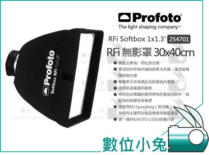 數位小兔【Profoto RFi Softbox 1x1.3 無影罩 254701】長方罩 30x40 公分 柔光箱
