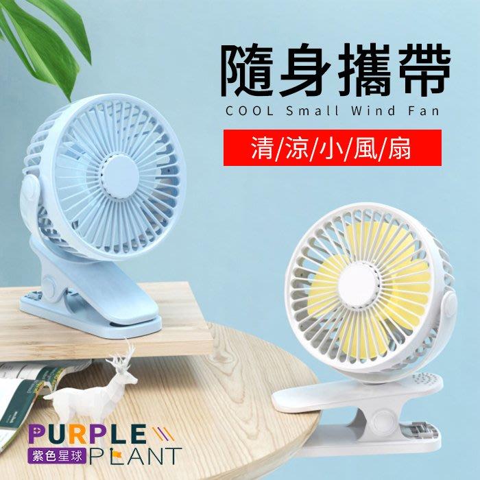 【紫色星球】3段變速 方便攜帶 大風力 可電池 USB充電 夏季必備【P1200】迷你電扇 小風扇 電風扇 涼風扇 3色
