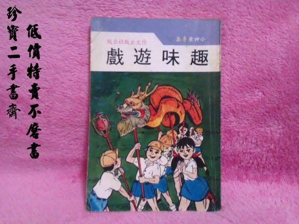 【珍寶二手書齋Fs24】趣味遊戲 小神童專集