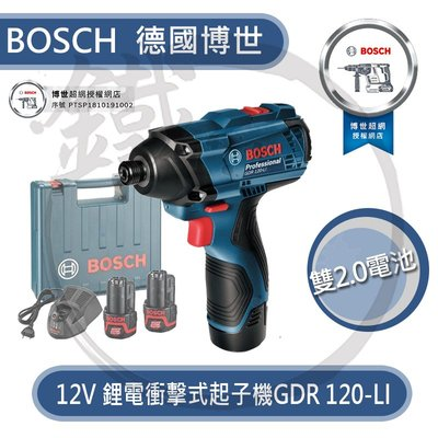 *小鐵五金*BOSCH 德國博世 GDR 120-LI 12V鋰電衝擊起子機 電鑽 雙2.0版