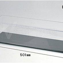 小號手 09805 1/700 1/350 船模透明展示盒 (長501x寬149x高146mm)