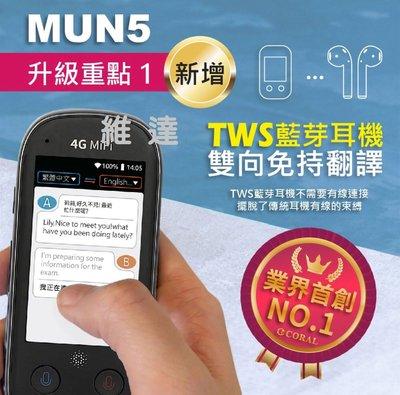 CORA公司貨  語神系列 MUN5 4G版 暨行動WiFi分享器 AI 語音翻譯機  拍照翻 口譯機