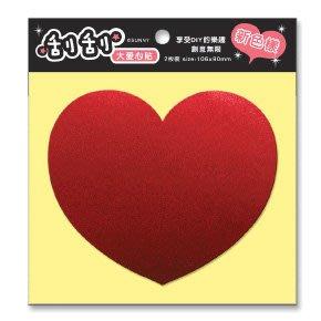 貼紙 刮刮卡 刮刮樂  卡片裝飾 貼卡片 生日卡 ( 大愛心刮刮貼紙SST-10 ) iHOME愛雜貨