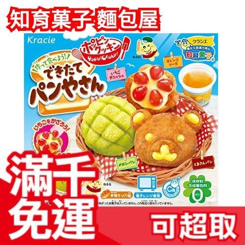 日本正版 日本食玩知育菓子 麵包店麵包屋 好吃的 安啾推薦 DIY 烤點心 手作親子 兒童節 生日禮物 知育果子 ❤JP