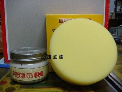 【三雄油漆】FARECLA G3-3000 粗蠟 300g 1罐 + 台製 6吋 海棉輪 1個