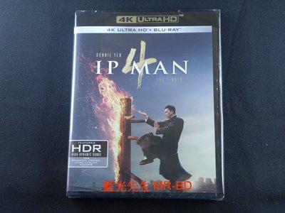 [藍光先生UHD] 葉問4:完結篇 Ip Man 4 UHD + BD 雙碟限定版 - ATMOS音效